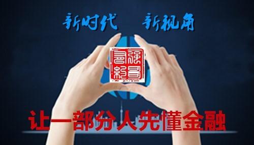 强哥有约~财经系列快评(一)