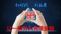 强哥有约~财经系列快评(四)