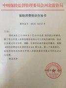 保监局受理投诉后华夏人寿仍置之不理?