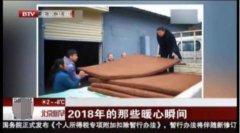 """""""2018年度暖心瞬间""""火热出炉"""