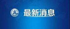 武汉等地通报确诊新型冠状病毒感染肺炎病例情况