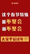 千万别聚了!广东发现13起家庭聚集性疫情