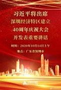 <strong>深圳经济特区建立40周年庆祝大会14日上午举行 习近平</strong>