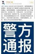 <strong>警方确认:成都大学党委书记毛洪</strong>