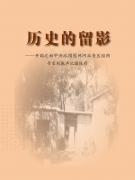 历史的留影:刘振声开国之初中央派团慰问河北老区组照