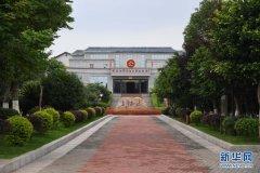以习近平同志为核心的党中央领导中国共产党历史展览馆