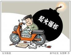 电动自行车起火爆炸多因非法改装 中消协发布六大消费